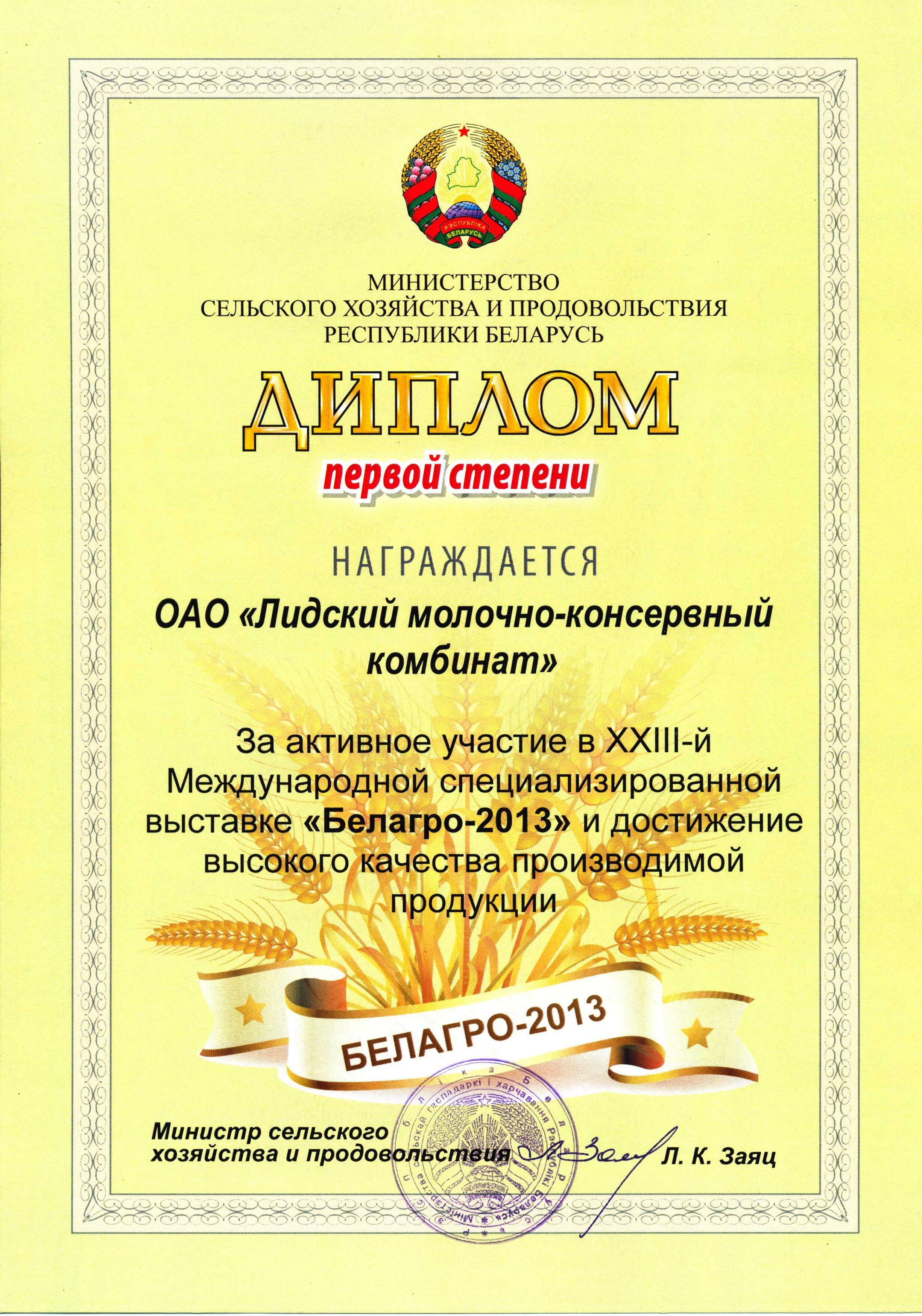 awards and diplomas diploma of the winner of the contest best exporter of 2012